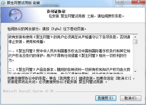 局域网上网控制软件 聚生网管限制网速软件(全能版)截图
