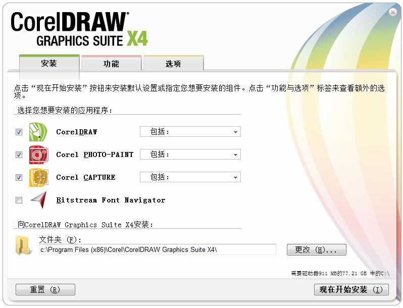 CorelDRAW X4矢量绘图软件截图
