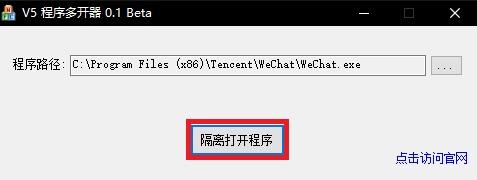 V5程序多开器截图