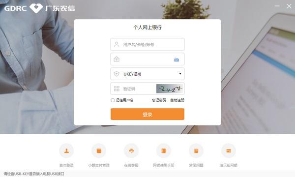 广东农村信用社网上银行截图
