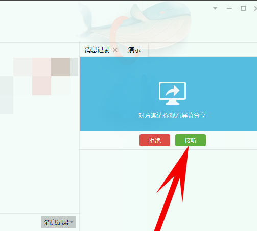 TencentQQ截图