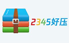 2345好压