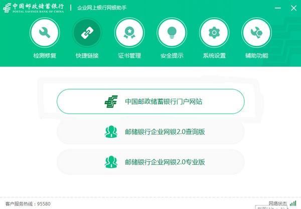 中国邮政储蓄银行企业网上银行截图