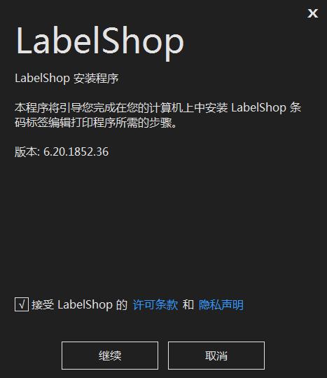 labelshop截图