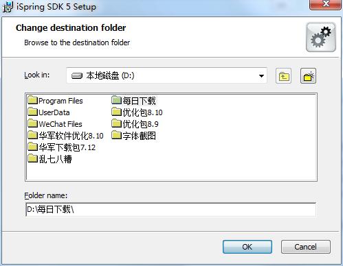 FlashSpring iSpring SDK截图