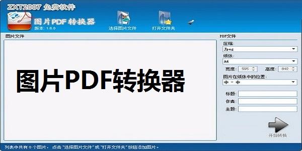 图片PDF转换器截图