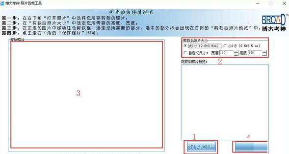 国家地方公务员考试专用照片编辑器截图