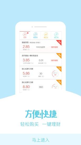 贵州银行直销银行截图