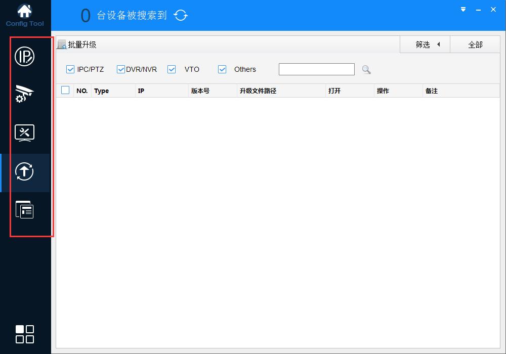 大华ConfigTool配置管理软件截图