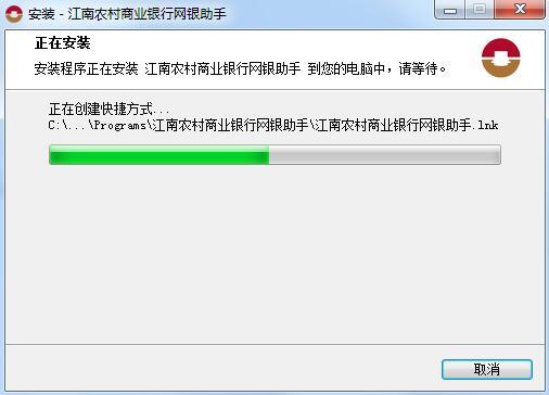 江南农商行网银助手截图