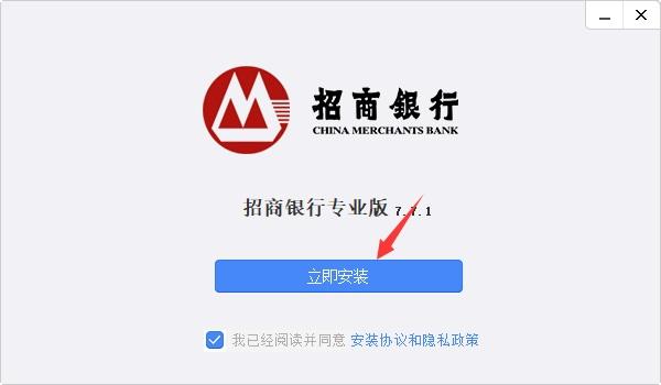 招商银行个人大众版截图
