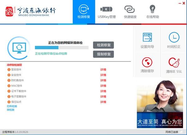 宁波东海银行网银助手截图