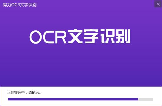 得力OCR文字识别软件截图