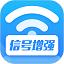WiFi信号增强放大器