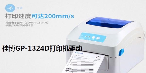 佳博GP-1324D打印机驱动截图