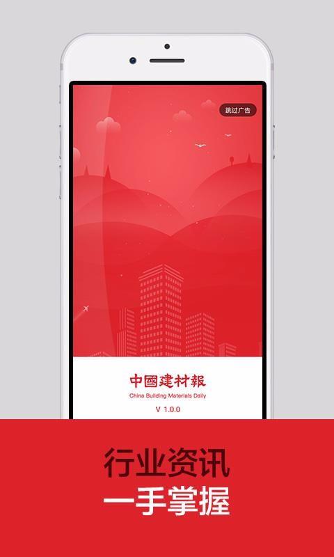 中国建材报截图