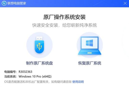 联想原厂操作系统安装恢复软件截图