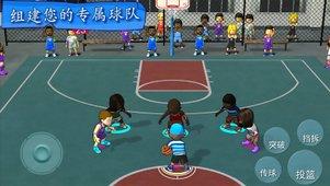 口袋篮球联盟截图