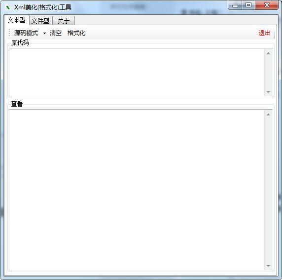 xml格式化工具截图