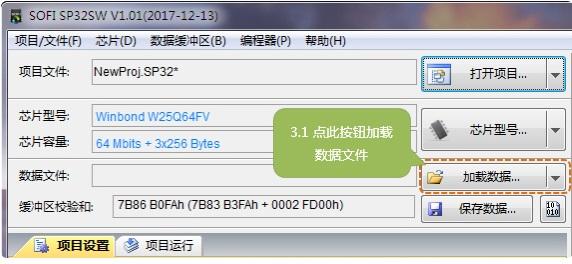 SOFI SP32SW截图