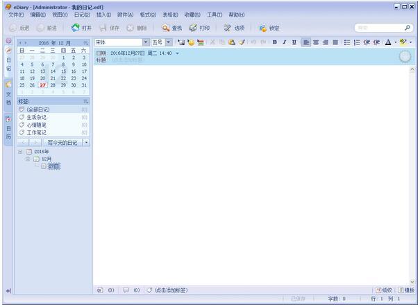 电子笔记本截图