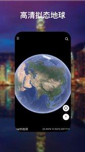 earth地球截圖