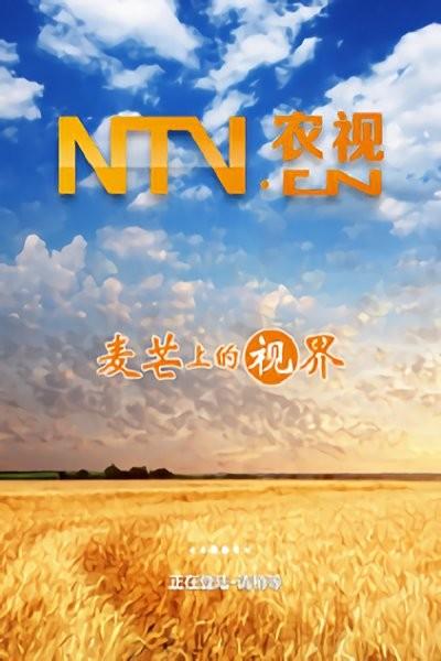 农视网HD截图