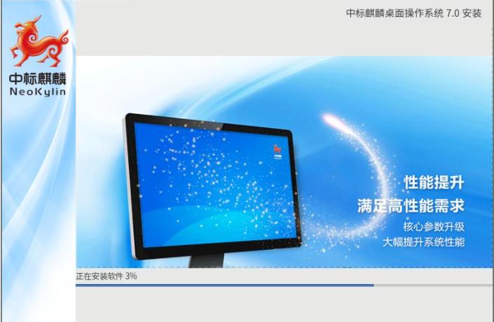 中标麒麟桌面操作系统截图