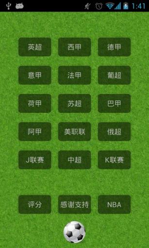 枫叶足球队徽截图
