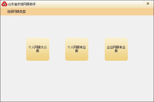 山东农村信用社网上银行截图