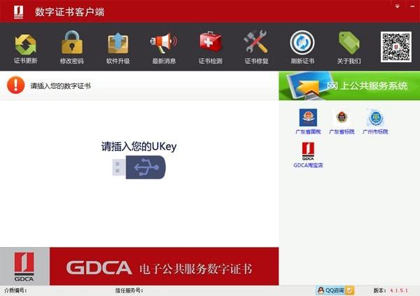GDCA数字证书客户端截图