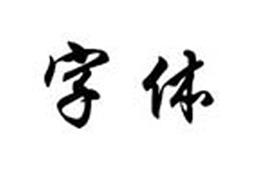 个性字体软件段首LOGO