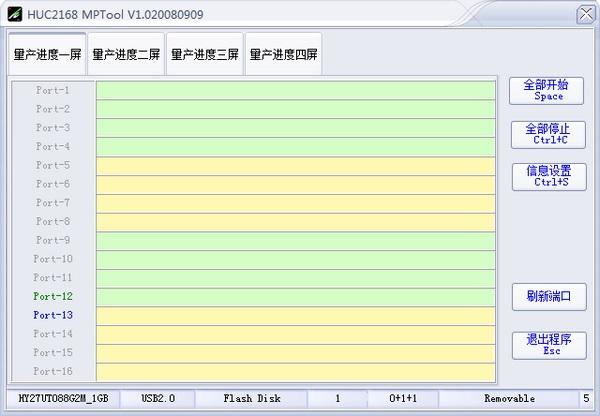 HUC2168U盘量产工具截图