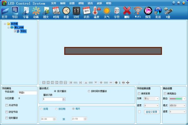 中航led控制软件截图