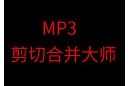 MP3剪切合并大师段首LOGO