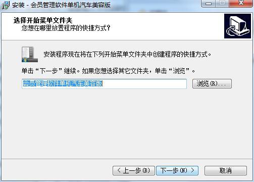 辉创会员管理软件单机汽车美容版截图