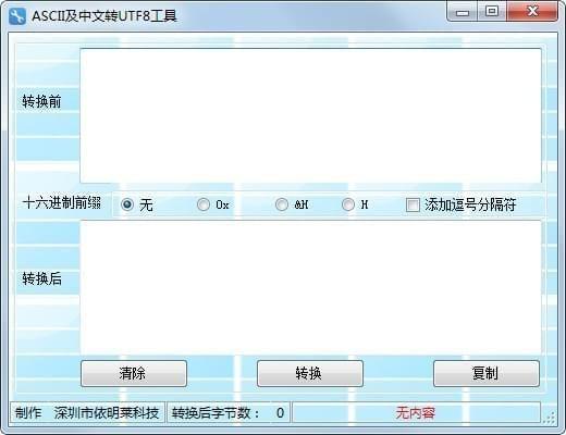 ASCII及中文转UTF8工具截图