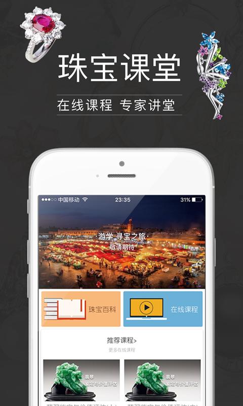中国翡翠截图
