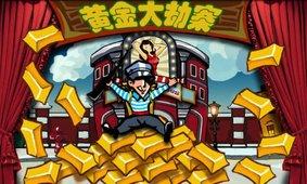 黄金大劫案截图