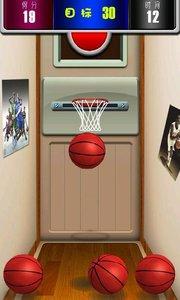 打篮球截图