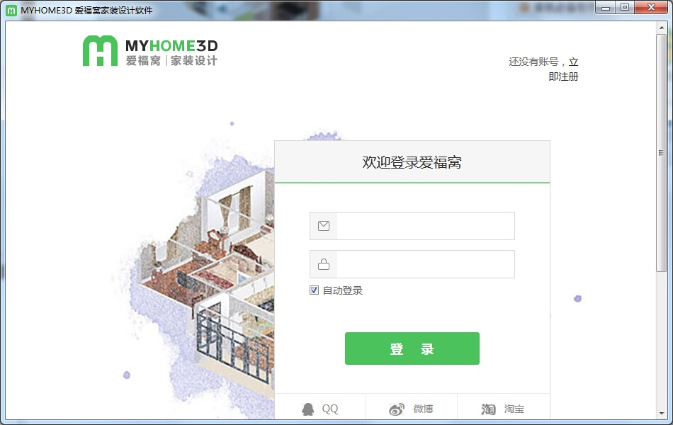 Myhome3D截图