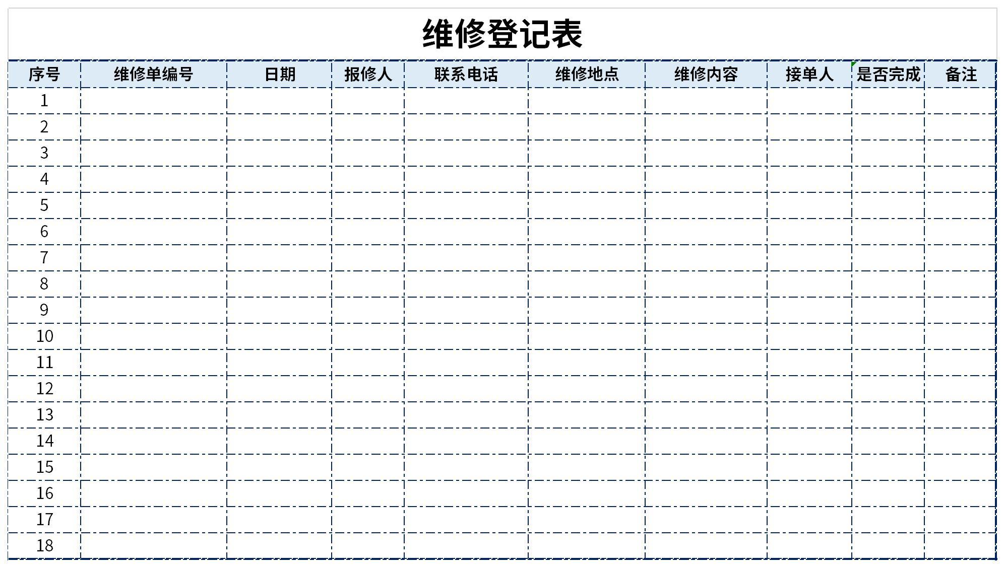 维修登记表截图