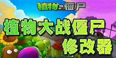 植物大戰僵尸中文版修改器段首LOGO