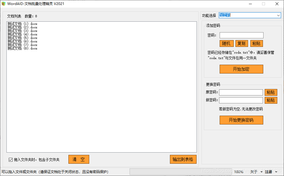 WordAID-文档批量处理精灵截图