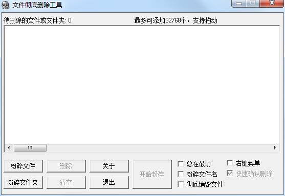 FXDel文件删除工具截图