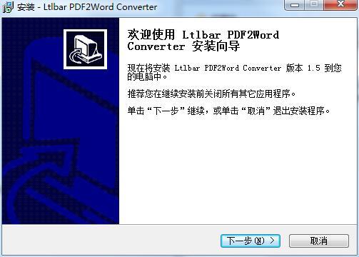 Ltlbar PDF2Word Converter截图