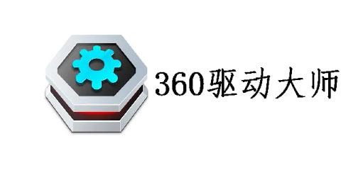 360驱动大师截图