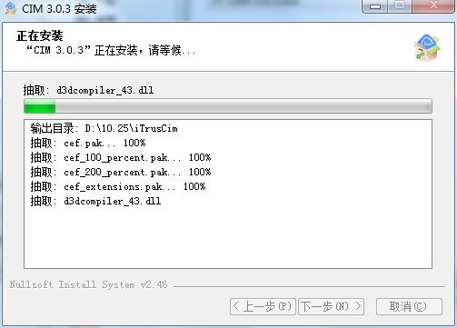 CIM证书智能管理系统截图