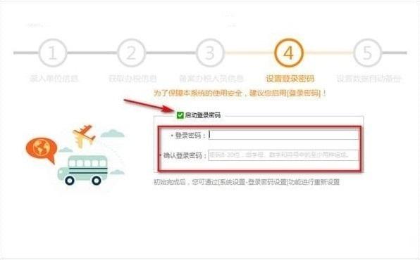 海南省电子税务局截图