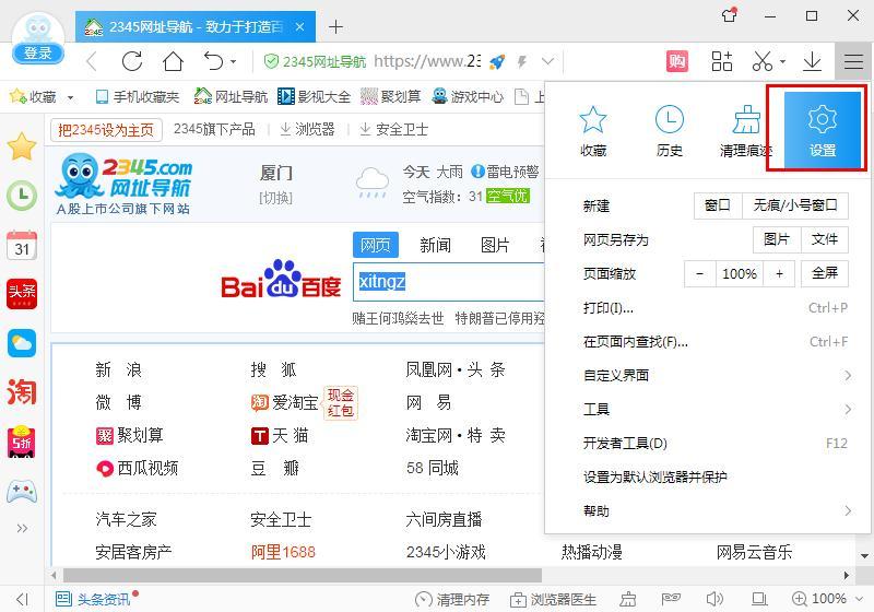 如何在2345加速浏览器设置主页?2345加速浏览器设置主页的方法